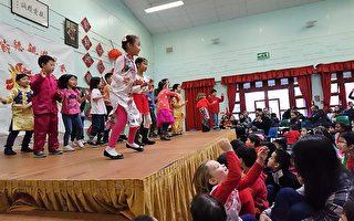 印支华裔社区暨伦敦中华学校 《丁酉年中国新年恳亲游艺会》