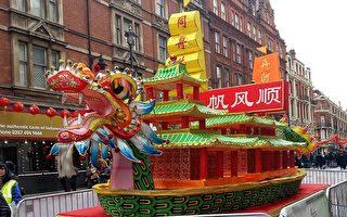 伦敦唐人街张灯结彩  华人西人共庆中国年