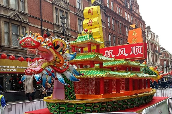 伦敦唐人街中国新年庆典花车(夏松/大纪元)