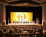2017年2月14日,神韵国际艺术团在美国阿拉巴马州的伯明翰BJCC音乐厅(BJCC Concert Hall)成功地进行了今年在当地的首场演出。