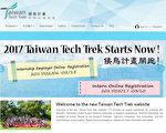 由中华民国科技部举办的2017科技台湾探索(候鸟计划)Taiwan Tech Trek (TTT)暑期活动,已接受网路报名 。报名网址是 https://wttpap.most.gov.tw/ttt/ (驻加拿大代表处提供)(中央社)