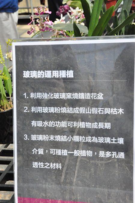 玻璃在种植的运用说明。(赖月贵/大纪元)