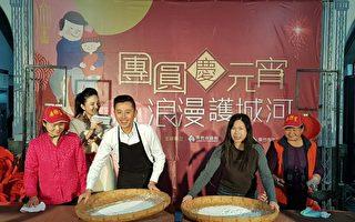 市长林智坚于记者会现场滚元宵为元宵节活动暖身。(林宝云/大纪元)