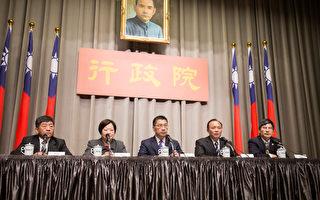 4首长上任台 台政院18日办共识营