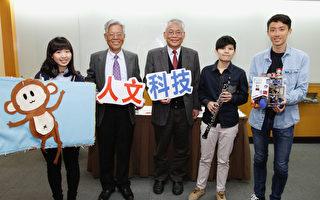 左起清華大學幼教系2年級唐藝、周懷樸副校長、戴念華教務長、音樂系3年級林宛蓁、動力機械系2年級江冀。(清大/提供)