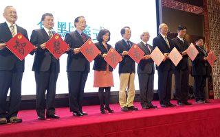 手持「南」字的台北市副市長林欽榮表示,智慧城市是台灣重要的產業,台北市可做最大的實驗場域。(陳懿勝/大紀元)