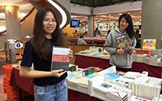 中原大學書展活動推廣全人閱讀迎接新學期。(中原大學提供)