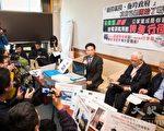 民进党立委林俊宪(右3)22日指出,台电综合研究所员工假借智慧电表研究案之名,用公款买设备供个人娱乐。(陈柏州 /大纪元)