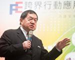 远东集团董事长徐旭东22日表示,台湾的教育和技术都有高水准,因此未来不仅要继续增加生产,还要转移到软体和用户开发。(陈柏州/大纪元)