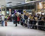 因受川普移民行政令影響入境的人,2月4日前可在波士頓羅根國際機場進入美國。(Scott Eisen/Getty Images)