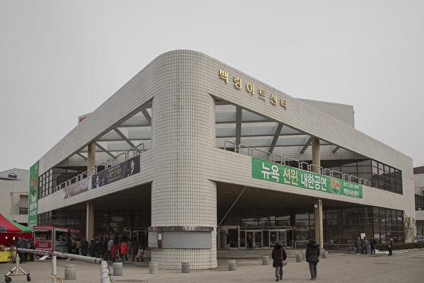 韩国春川剧场。(全景林/大纪元)