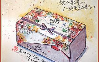 淡彩速寫 / 精美的喜餅禮盒(圖片來源:作者 邱榮蓉 提供)