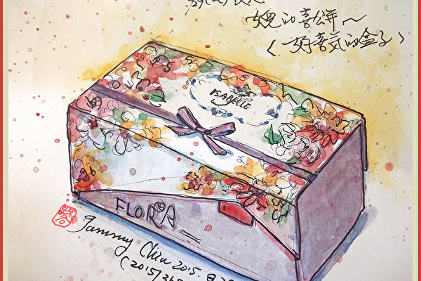 淡彩速写 / 精美的喜饼礼盒(图片来源:作者 邱荣蓉 提供)