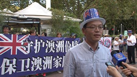 前中共驻悉尼总领事馆政治领事、一等秘书陈用林先生专程从悉尼赶来墨尔本抗议。(瑞秋/大纪元)