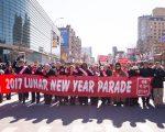 法拉盛華商會主辦的「紐約華人新年大遊行」于大年初八(2月4日)隆重舉行。 (戴兵/大紀元)