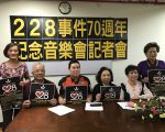 大纽约台湾同乡会宣布2月26日(周日)办纪念二二八音乐会。 (林丹/大纪元)