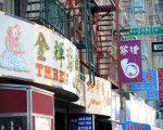 紐約華埠正在進行一場變遷,雖然方向仍然無人能知。 (STAN HONDA/AFP/Getty Images)