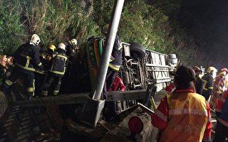 台游览车翻落33死 30年来最严重公路事故