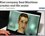 2月18日,隶属于奥克兰大学的人工智能研发公司灵魂机器(Soul Machines),发布了该公司专为澳洲50万残疾人开发的人工智能技术,该技术将为残疾人的日常生活提供帮助。(網站截圖)