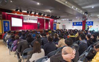 新唐人移民身份咨询会在华埠中华公所礼堂举行,座无虚席。 (张学慧/大纪元)