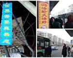 中国传统新年期间,大陆多省市大街小巷出现法輪功真相横幅。(明慧網)