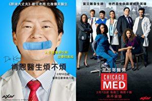 AXN频道医疗剧《肯恩医生烦不烦》与《芝加哥医情》海报。(AXN/大纪元合成)