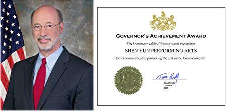 """美国宾州州长Tom Wolf特为神韵艺术团颁发""""州长成就奖""""。(大纪元)"""