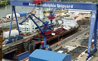 靠EB-5資金興建的費城阿克爾造船廠(Aker Philadelphia Shipyard)。(CanAm提供)