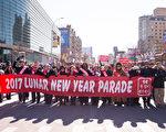 """2月4日,一年一度的由法拉盛华商会主办的""""纽约华人新年大游行""""在纽约法拉盛举行。(戴兵/大纪元)"""