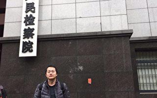 陳進學律師在湖南省檢察院。(金變玲提供)