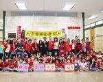 图:2月5日长青中文学校师生们庆祝中国传统新年。(易永琦/大纪元)