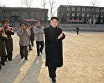 北京当局2月18日宣布,截至今年年底,中共将停止所有来自金正恩政权的进口,以遵守联合国安理会制裁朝鲜的决议。(KNS/AFP/Getty Images)