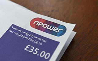 Npower電費漲價15%   用戶震驚