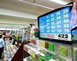 纽约州某店内的一处劲球彩票投注点 ( Kena Betancur/Getty Images)