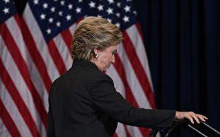 根據維基解密,希拉里競選團隊有可能在競選期間和中共大使接觸。       (JEWEL SAMAD/AFP/Getty Images)