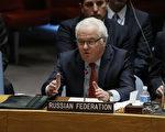俄羅斯駐聯合國大使庫爾金2017年2月20日在紐約圖突然去世。圖為庫爾金在2016年12月31日在聯合國安理會上發言。    (KENA BETANCUR/AFP/Getty Images)