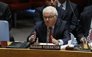 【快讯】俄罗斯驻联合国大使在纽约离世