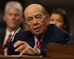 善於重組破產行業並獲得成功的著名「破產之王」羅斯(Wilbur Ross)週一(27日)通過參議院批准,將出任美國商務部長的職務。(Joe Raedle/Getty Images)