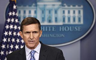 美国家安全顾问弗林(Michael Flynn)周一(2月13日)晚上辞职。(Win McNamee/Getty Images)