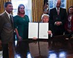 """川普(特朗普)总统3日签署一个行政令,要求财政部检讨《多德—弗兰克法案》金融监管法案,以及一个备忘录,要求劳工部推迟""""受托管理人规则""""生效日90天。(Aude Guerrucci - Pool/Getty Images)"""