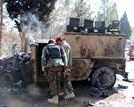 2017年2月11日,阿富汗安全部隊的士兵在赫爾曼德省(Helmand)的首府拉什卡爾加(Lashkar Gah)一家銀行外排隊領取工資時遭到載滿爆炸物的汽車襲擊,至少造成7人死亡。(NOOR MOHAMMAD/AFP/Getty Images)