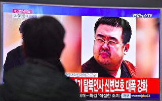馬來西亞媒體19日說,金正男遇刺案的4名朝鮮嫌犯,在4天內途經3國,最終逃回了朝鮮。圖為韓國一男子觀看電視播報金正男遇刺的消息。(JUNG YEON-JE/AFP/Getty Images)