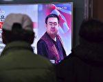 金正男被證實13日死於馬來西亞。圖為韓國人觀看電視播報金正男的消息。(JUNG YEON-JE/AFP/Getty Images)