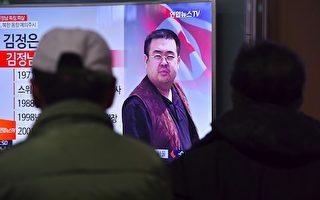 朝鮮領導人金正恩的長兄金正男,被證實13日死於馬來西亞。圖為韓國人觀看電視播報金正男的消息。(JUNG YEON-JE/AFP/Getty Images)