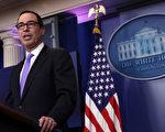 美国财政部长周四(2月23日)表示,8月前会完成税务改革。(Alex Wong/Getty Images)