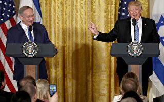 2017年2月15日,川普與來訪的以色列總理內塔尼亞胡首次會面。圖為當天在白宮東翼舉行的聯合新聞發布會。 (Win McNamee/Getty Images)