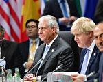 二十國集團(G20)外長會議2月16日及17日在德國波昂舉行,本次會議所有目光聚焦在美國新任國務卿蒂勒森(Rex Tillerson,圖右三)身上。(Thomas Lohnes - Pool/Getty Images)