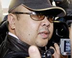 朝鲜领导人金正恩同父异母哥哥金正男被刺杀。许多国家在震惊之余,试图搞清楚事件的意义和内幕,朝鲜唯一的盟友中共就是其中之一。(AFP/AFP/Getty Images)