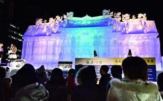 组图:日本札幌雪祭登场 冰雪雕像超吸睛