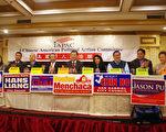 2月18日,美國華人政治聯盟 (IAPAC) 公布其背書名單。(劉菲/大紀元)